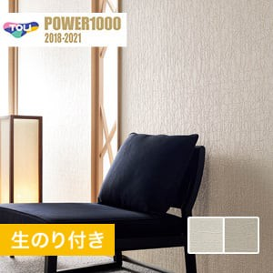 【のり付き壁紙】 東リ POWER1000 光触媒消臭壁紙 Pattern ジャパン WVP2013・WVP2014