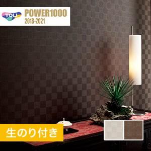 【のり付き壁紙】 東リ POWER1000 Pattern ジャパン WVP2018・WVP2019