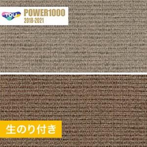 【のり付き壁紙】 東リ POWER1000 光触媒消臭壁紙 Pattern ジャパン WVP2048・WVP2049