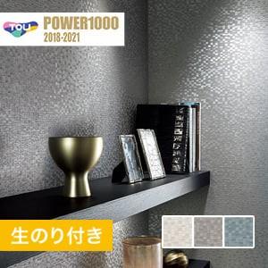 【のり付き壁紙】 東リ POWER1000 Pattern モダン WVP2054~WVP2056