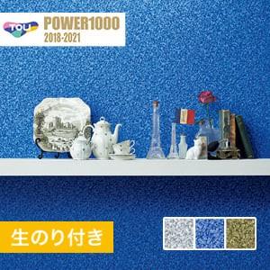 【のり付き壁紙】 東リ POWER1000 Pattern モダン WVP2063~WVP2065