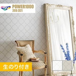 【のり付き壁紙】 東リ POWER1000 Pattern クラシック&エレガンス WVP2072・WVP2073