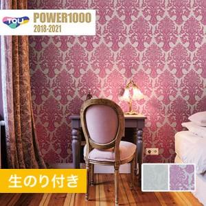 【のり付き壁紙】 東リ POWER1000 Pattern クラシック&エレガンス WVP2093・WVP2094