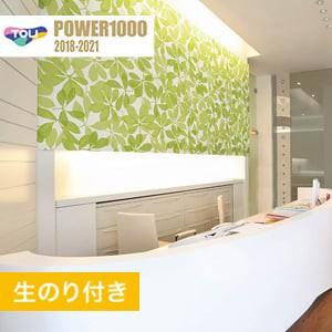 【のり付き壁紙】 東リ POWER1000 Pattern ナチュラル&カジュアル WVP2107