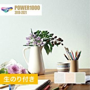 【のり付き壁紙】 東リ POWER1000 Pattern ナチュラル&カジュアル WVP2117~WVP2119
