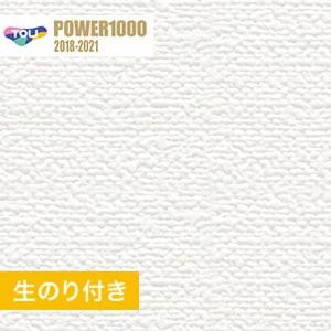 【のり付き壁紙】 東リ POWER1000 不燃認定壁紙・厚みのある不燃壁紙 WVP2134