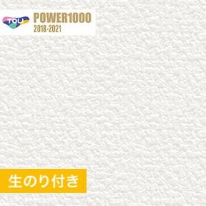 【のり付き壁紙】 東リ POWER1000 不燃認定壁紙・厚みのある不燃壁紙 WVP2135