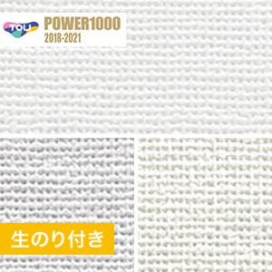 【のり付き壁紙】 東リ POWER1000 不燃認定壁紙・厚みのある不燃壁紙 WVP2137~WVP2139