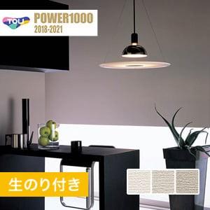 【のり付き壁紙】 東リ POWER1000 不燃認定壁紙・厚みのある不燃壁紙 WVP2140~WVP2142