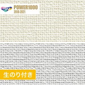 【のり付き壁紙】 東リ POWER1000 不燃認定壁紙・厚みのある不燃壁紙 WVP2143・WVP2144