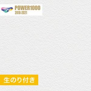【のり付き壁紙】 東リ POWER1000 不燃認定壁紙・kb-wvp_allergen-k.jpg物質壁紙 WVP2395
