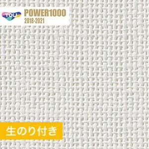 【のり付き壁紙】 東リ POWER1000 不燃認定壁紙・kb-wvp_allergen-k.jpg物質壁紙 WVP2397
