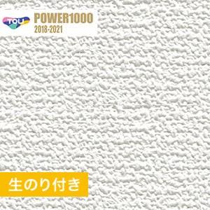 【のり付き壁紙】 東リ POWER1000 不燃認定壁紙・kb-wvp_allergen-k.jpg物質壁紙 WVP2398