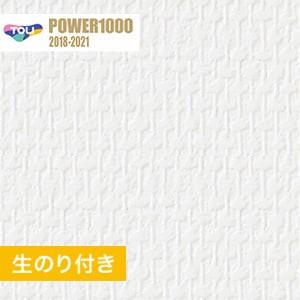 【のり付き壁紙】 東リ POWER1000 不燃認定壁紙・kb-wvp_allergen-k.jpg物質壁紙 WVP2399