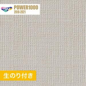 【のり付き壁紙】 東リ POWER1000 不燃認定壁紙・kb-wvp_allergen-k.jpg物質壁紙 WVP2401