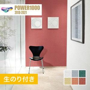 【のり付き壁紙】 東リ POWER1000 織物調 WVP2510~WVP2515