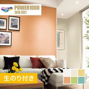 【のり付き壁紙】 東リ POWER1000 石目調 WVP2540~WVP2545