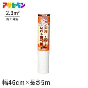 天井にも壁にも貼れるカベ紙(シール壁紙) 46cm×5m