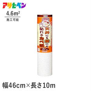 天井にも壁にも貼れるカベ紙(シール壁紙) 46cm×10m