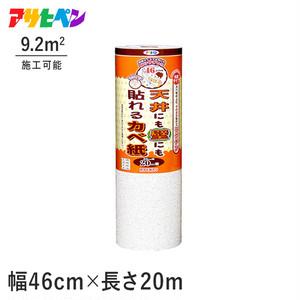 天井にも壁にも貼れるカベ紙(シール壁紙) 46cm×20m