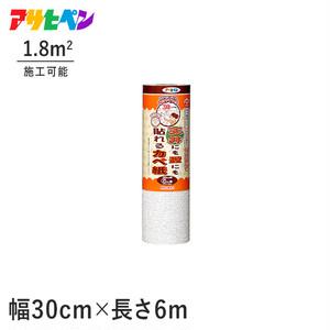 天井にも壁にも貼れるカベ紙(シール壁紙) 30cm×6m