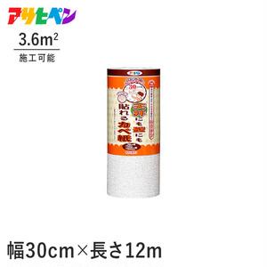 天井にも壁にも貼れるカベ紙(シール壁紙) 30cm×12m