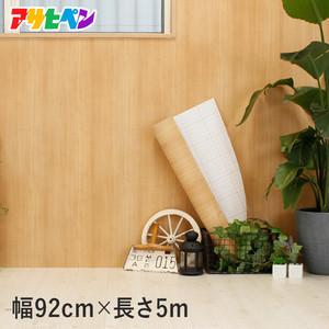 カベ紙の上に簡単に貼れるカベ紙(粘着タイプ)幅92cm×長さ5m