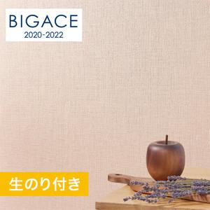 【のり付き壁紙】シンコール BIGACE 織物調 耐クラック エアセラピ BA5150