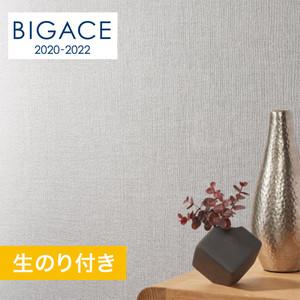 【のり付き壁紙】シンコール BIGACE 織物調 BA5264