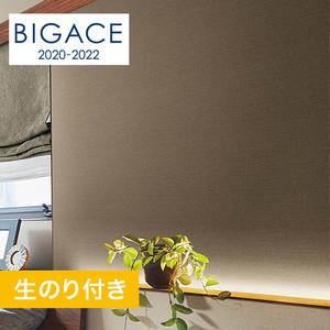 【のり付き壁紙】シンコール BIGACE 織物調 BA5302