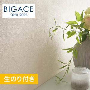 【のり付き壁紙】シンコール BIGACE 塗り壁・石目調 BA5310