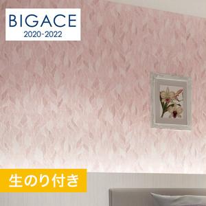 【のり付き壁紙】シンコール BIGACE クール調 BA5362