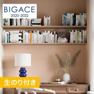 【のり付き壁紙】シンコール BIGACE 織物調 BA5369