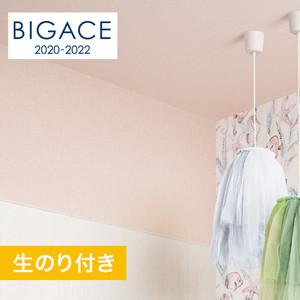 【のり付き壁紙】シンコール BIGACE 織物調 エアセラピ+コート BA5379