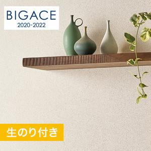 【のり付き壁紙】シンコール BIGACE 塗り壁・石目調 BA5398