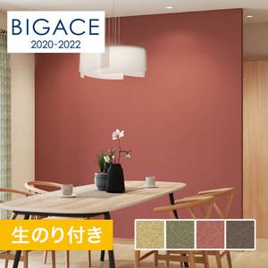 【のり付き壁紙】シンコール BIGACE 塗り壁・石目調 BA5404~ BA5407