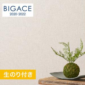 【のり付き壁紙】シンコール BIGACE 織物調 BA5417