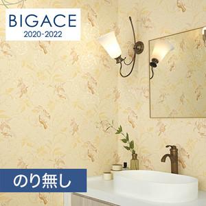 【のり無し壁紙】シンコール BIGACE フラワー調 エアセラピ BA5344