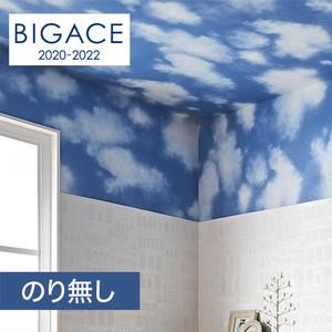 【のり無し壁紙】シンコール BIGACE 雲柄調 BA5386