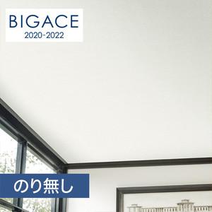 【のり無し壁紙】シンコール BIGACE 塗り壁・石目調 エアセラピ BA5517