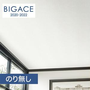 【のり無し壁紙】シンコール BIGACE 織物調 エアセラピ BA5518
