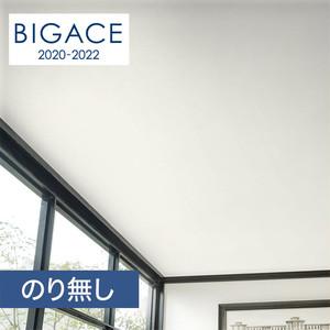 【のり無し壁紙】シンコール BIGACE 塗り壁・石目調 エアセラピ 透湿 BA5531