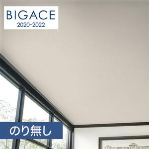【のり無し壁紙】シンコール BIGACE 塗り壁・石目調 エアセラピ 透湿 BA5532