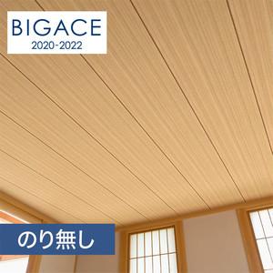 【のり無し壁紙】シンコール BIGACE 木目調 BA5539