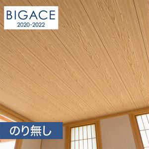 【のり無し壁紙】シンコール BIGACE 木目調 BA5540