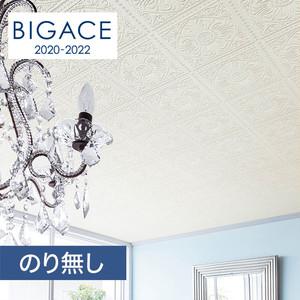 【のり無し壁紙】シンコール BIGACE ヨーロピアン調 BA5542