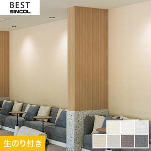 のり付き壁紙 シンコール ベスト BB9001~BB9007