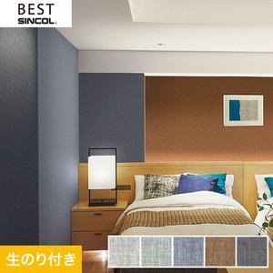 のり付き壁紙 シンコール ベスト BB9151~BB9155