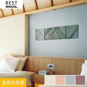 のり付き壁紙 シンコール ベスト BB9163~BB9166