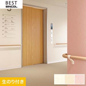 のり付き壁紙 シンコール ベスト 抗ウイルス壁紙 BB9252~BB9254